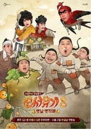 New Journey to the West Season 8